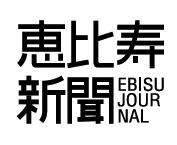 恵比寿新聞